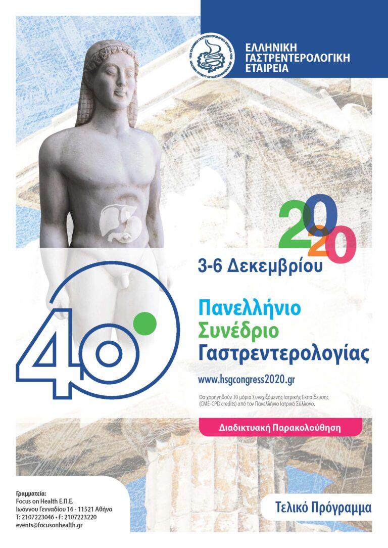 2020-12-03-40ο_Panellinio_Synedrio_Gastrederologias_Final_Programm_Virtual_F.pdf_Page_01