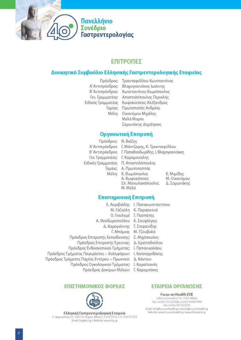 2020-12-03-40ο_Panellinio_Synedrio_Gastrederologias_Final_Programm_Virtual_F.pdf_Page_02