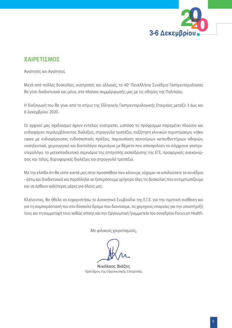 2020-12-03-40ο_Panellinio_Synedrio_Gastrederologias_Final_Programm_Virtual_F.pdf_Page_03