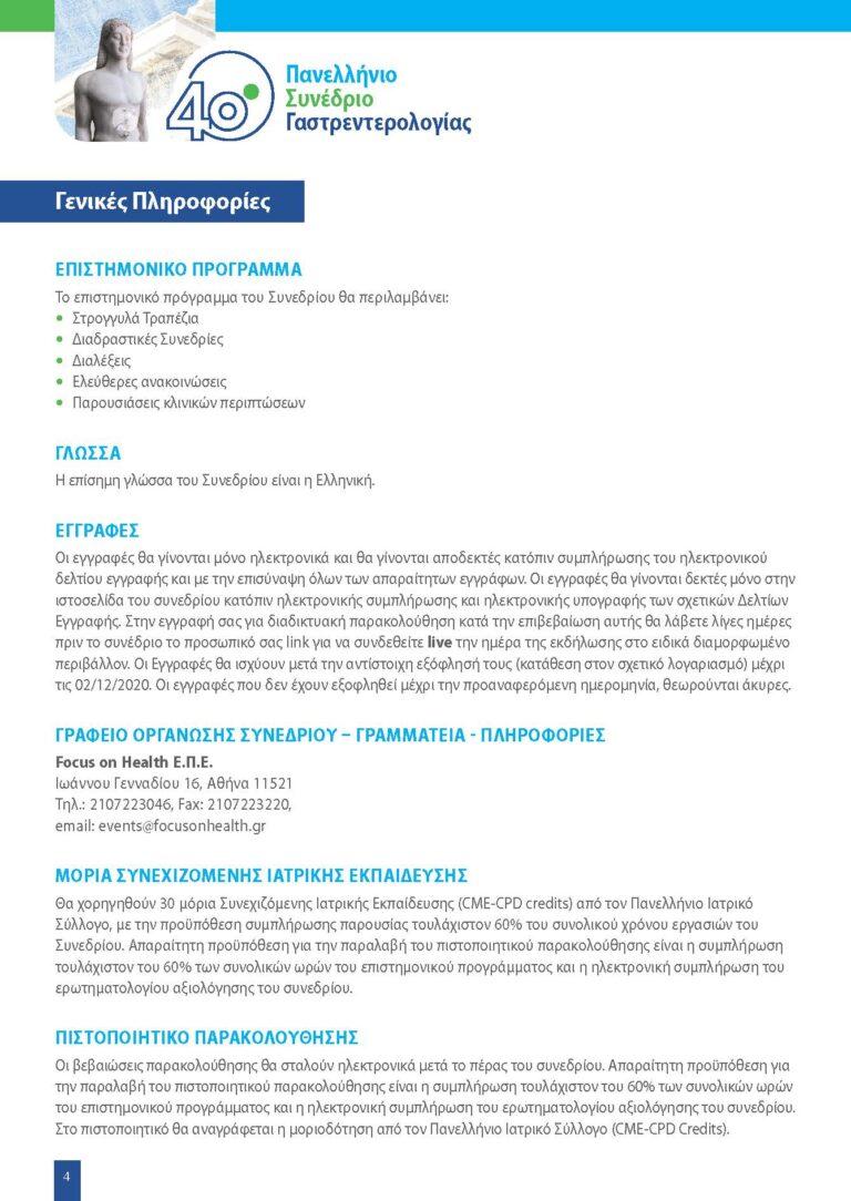 2020-12-03-40ο_Panellinio_Synedrio_Gastrederologias_Final_Programm_Virtual_F.pdf_Page_04
