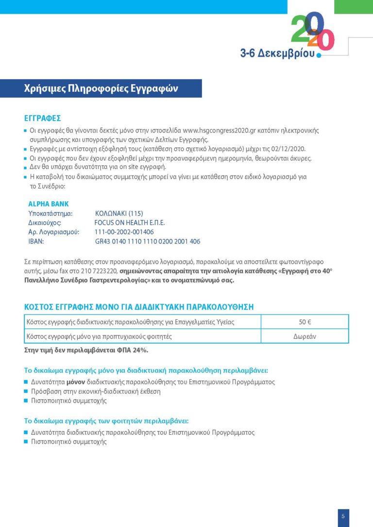 2020-12-03-40ο_Panellinio_Synedrio_Gastrederologias_Final_Programm_Virtual_F.pdf_Page_05