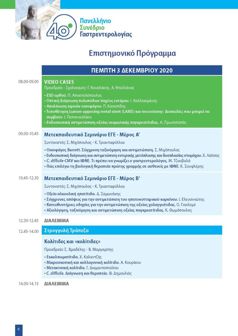 2020-12-03-40ο_Panellinio_Synedrio_Gastrederologias_Final_Programm_Virtual_F.pdf_Page_06