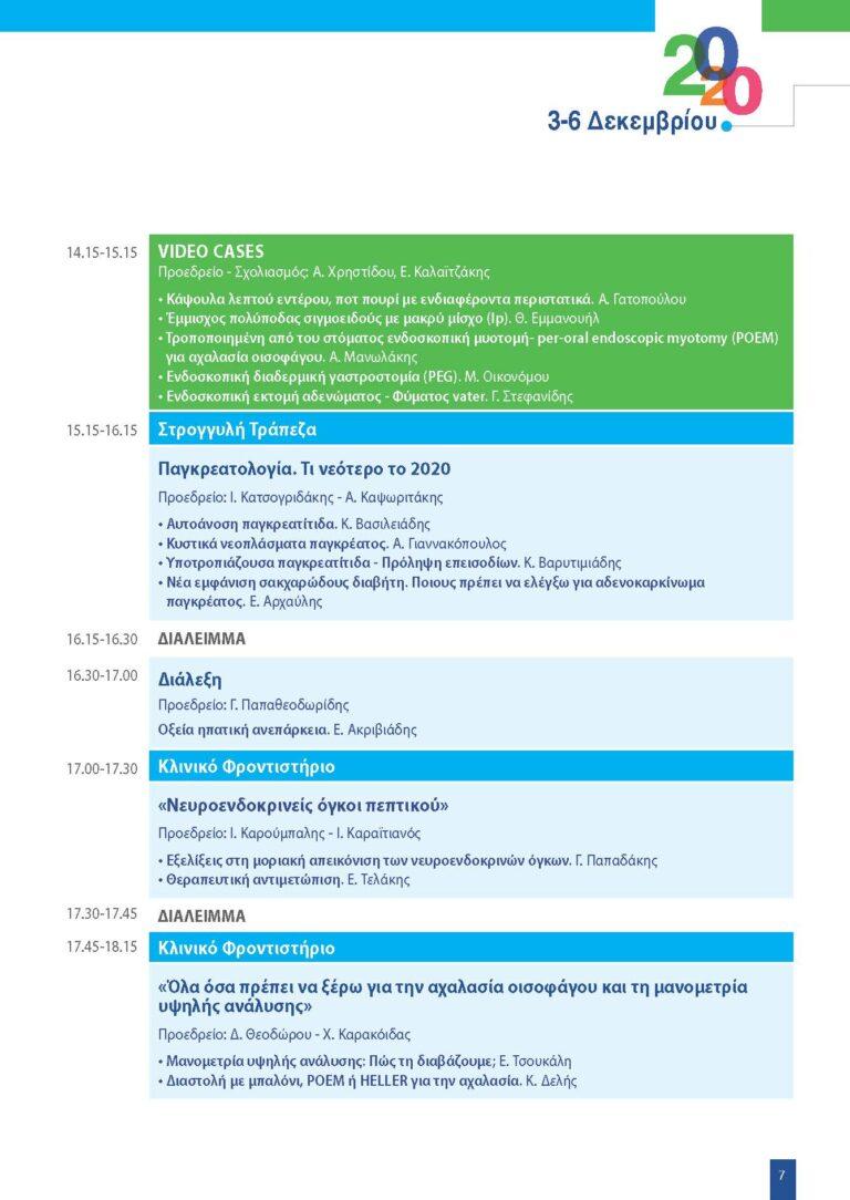 2020-12-03-40ο_Panellinio_Synedrio_Gastrederologias_Final_Programm_Virtual_F.pdf_Page_07