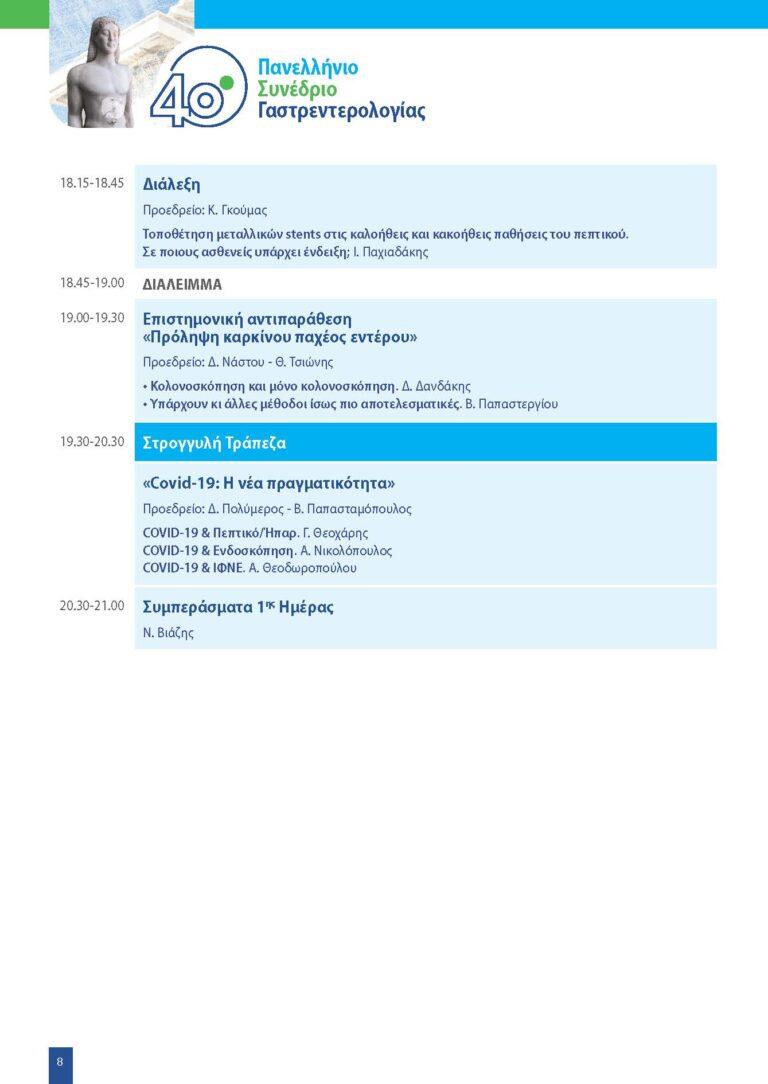 2020-12-03-40ο_Panellinio_Synedrio_Gastrederologias_Final_Programm_Virtual_F.pdf_Page_08