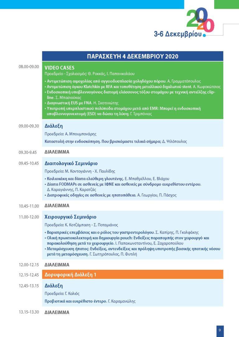 2020-12-03-40ο_Panellinio_Synedrio_Gastrederologias_Final_Programm_Virtual_F.pdf_Page_09
