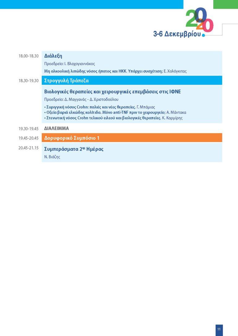 2020-12-03-40ο_Panellinio_Synedrio_Gastrederologias_Final_Programm_Virtual_F.pdf_Page_11