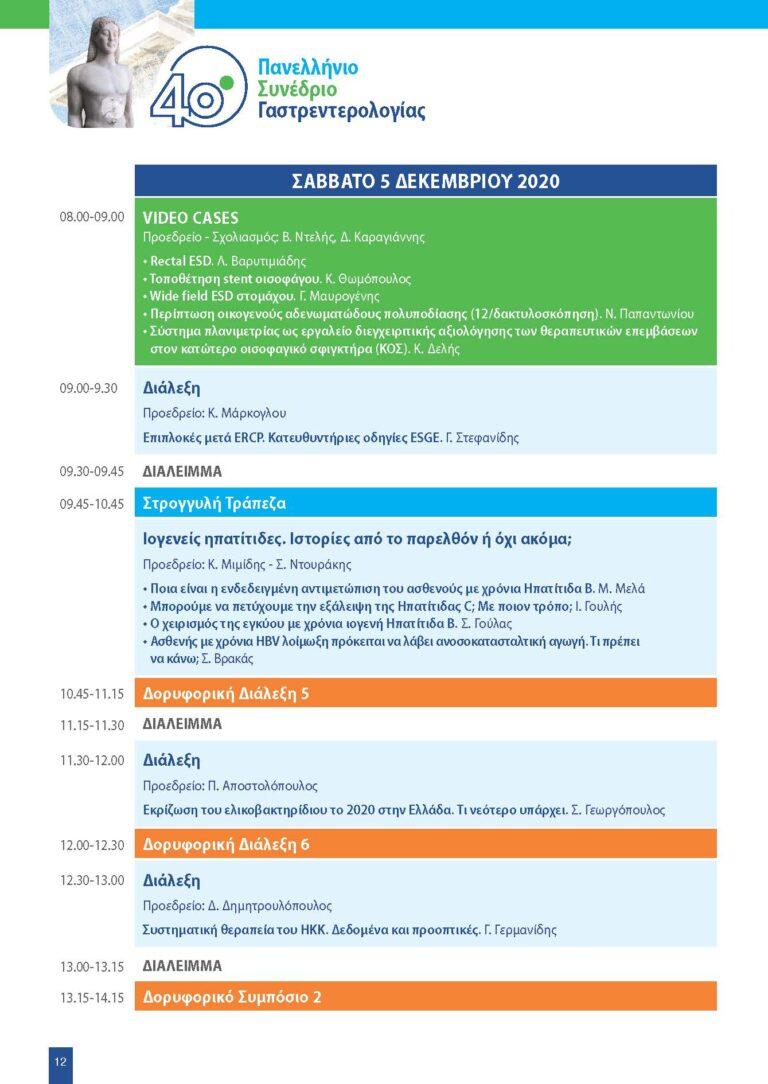 2020-12-03-40ο_Panellinio_Synedrio_Gastrederologias_Final_Programm_Virtual_F.pdf_Page_12