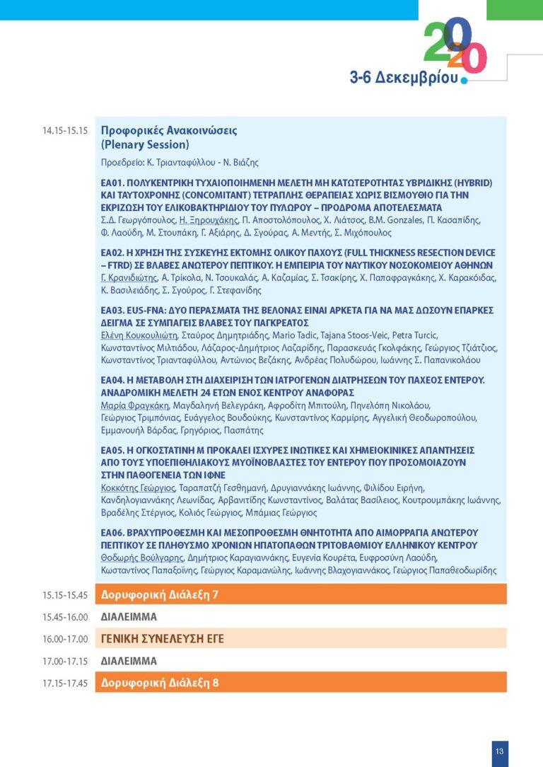 2020-12-03-40ο_Panellinio_Synedrio_Gastrederologias_Final_Programm_Virtual_F.pdf_Page_13