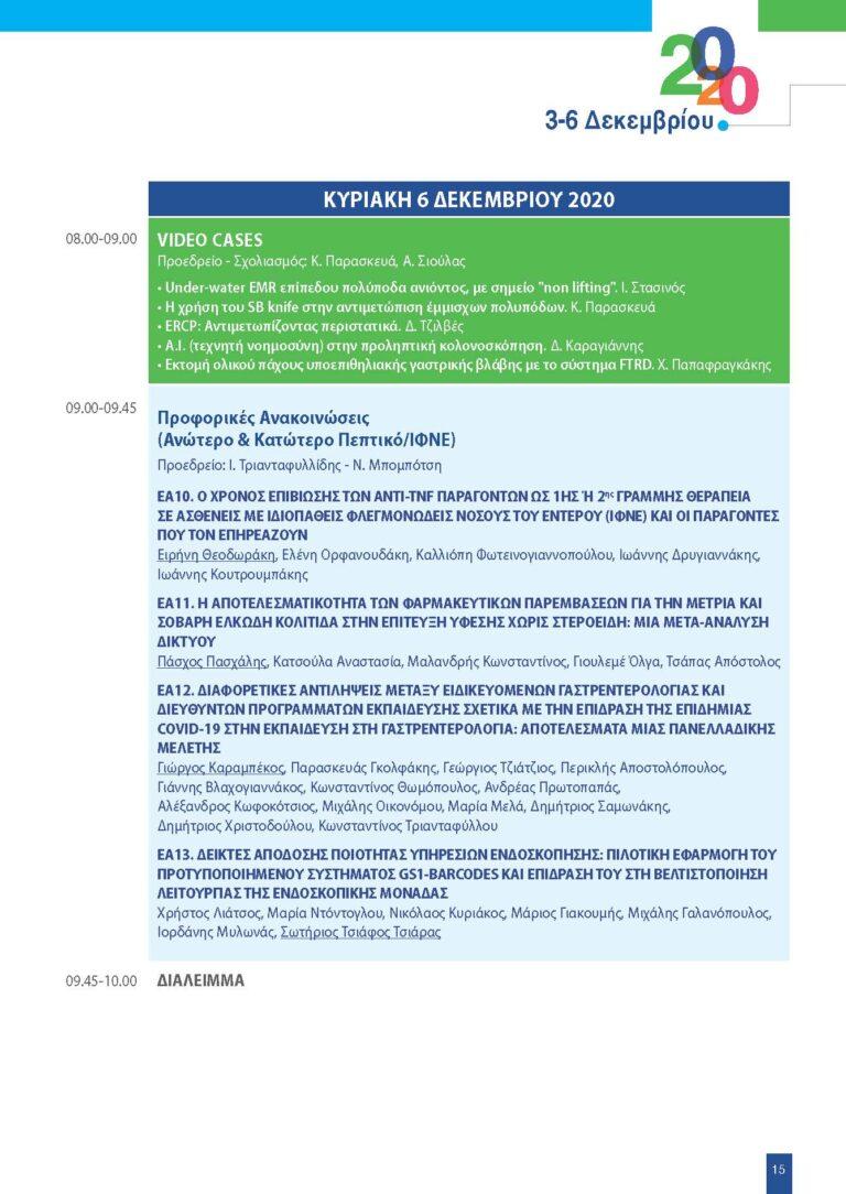 2020-12-03-40ο_Panellinio_Synedrio_Gastrederologias_Final_Programm_Virtual_F.pdf_Page_15