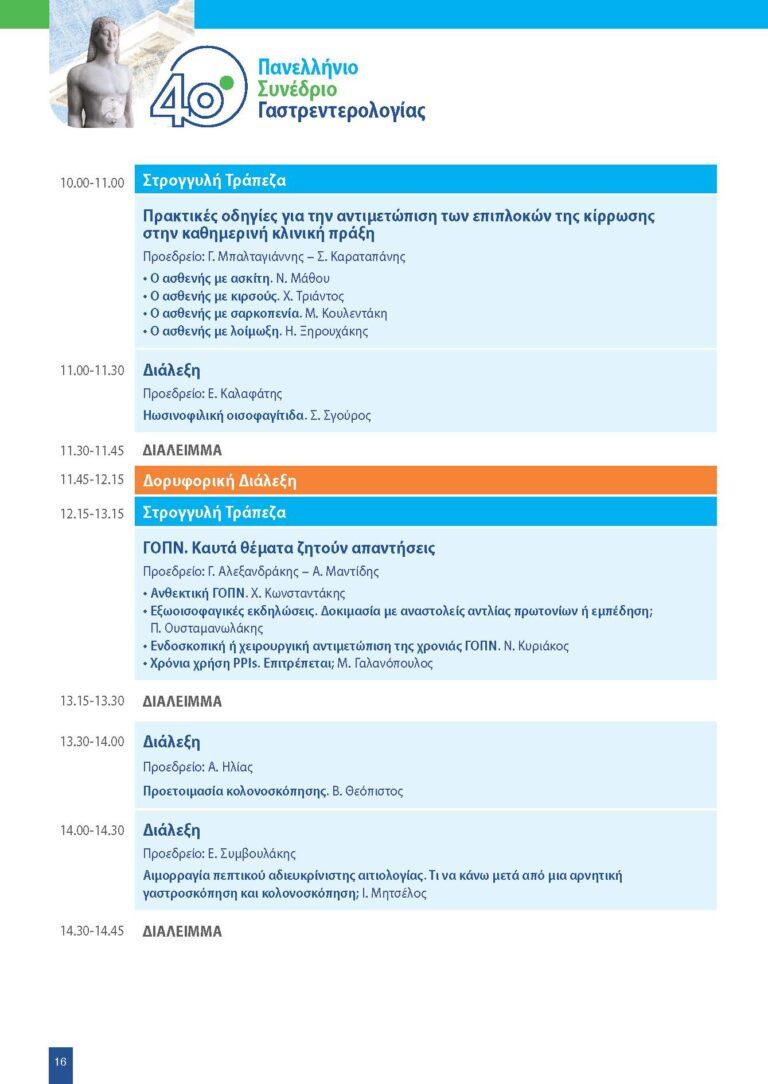 2020-12-03-40ο_Panellinio_Synedrio_Gastrederologias_Final_Programm_Virtual_F.pdf_Page_16