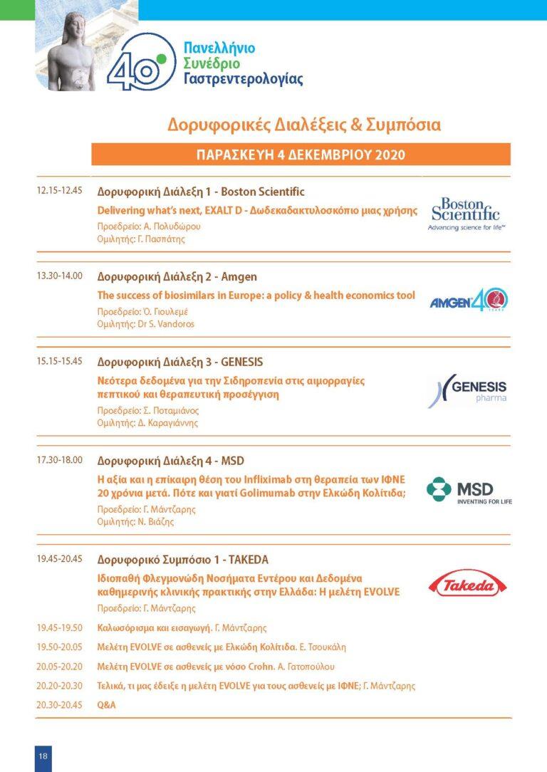 2020-12-03-40ο_Panellinio_Synedrio_Gastrederologias_Final_Programm_Virtual_F.pdf_Page_18