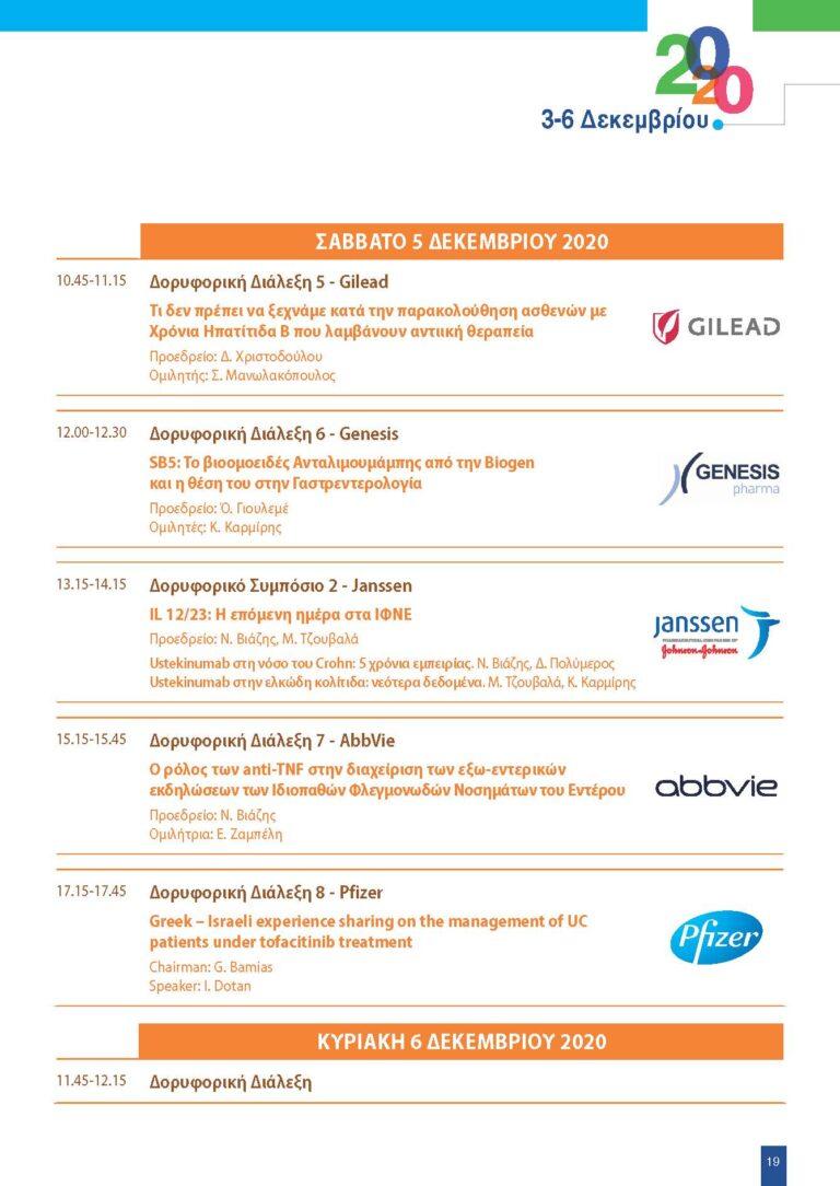 2020-12-03-40ο_Panellinio_Synedrio_Gastrederologias_Final_Programm_Virtual_F.pdf_Page_19