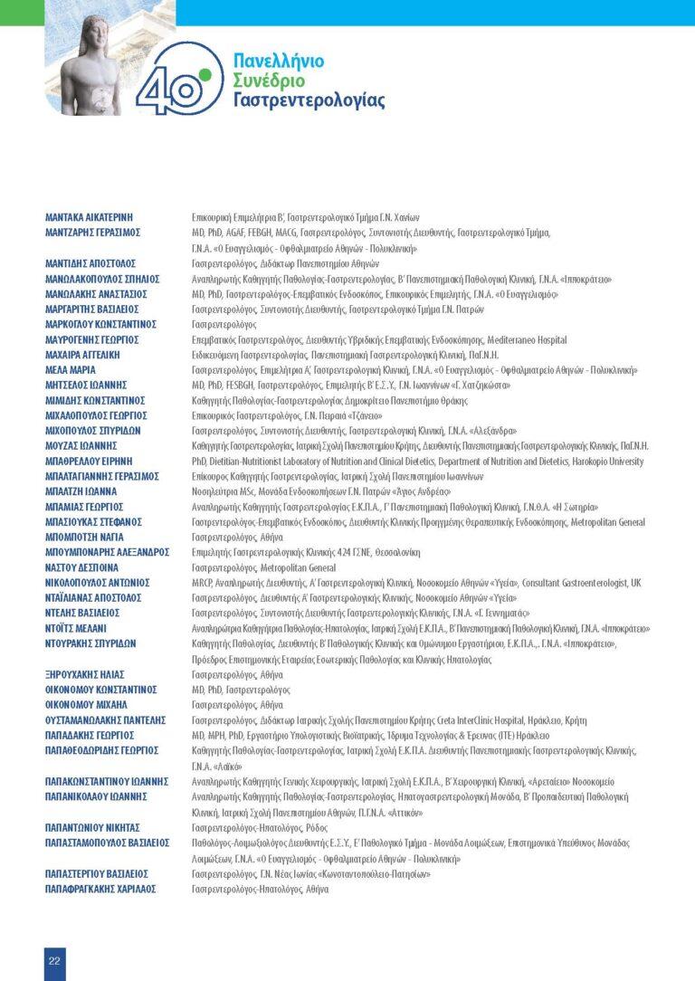 2020-12-03-40ο_Panellinio_Synedrio_Gastrederologias_Final_Programm_Virtual_F.pdf_Page_22