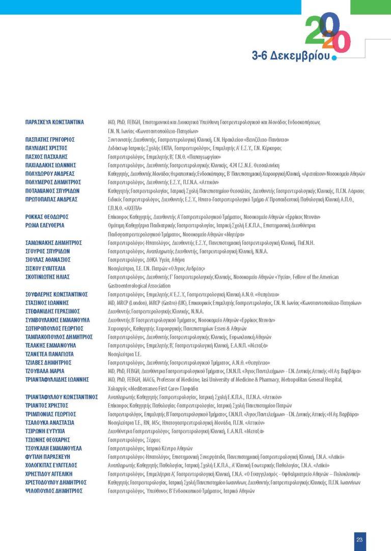 2020-12-03-40ο_Panellinio_Synedrio_Gastrederologias_Final_Programm_Virtual_F.pdf_Page_23